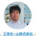 突撃写真ショット!福岡県小郡市三栄ホーム(株)さん